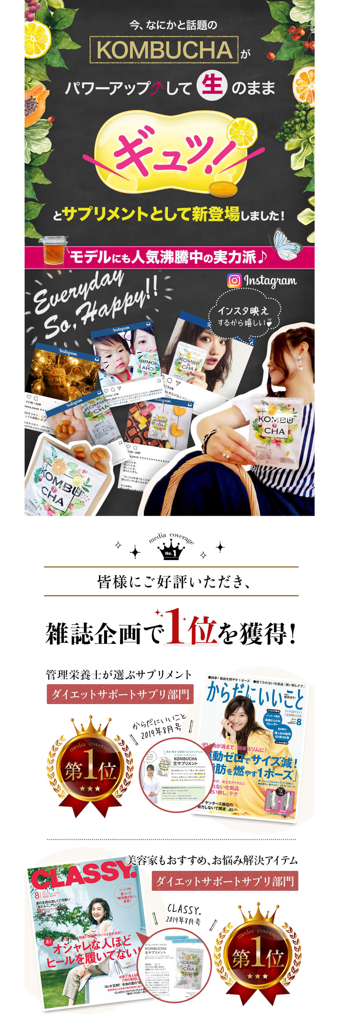 KOMBUCHA生サプリメント,モデルに人気,instagram