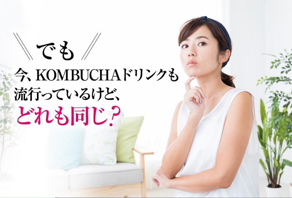 KOMBUCHA生サプリメント,流行,どれでもいいの?