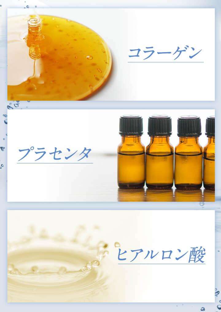 女性に嬉しい美容成分コラーゲン、プラセンタ、ヒアルロン酸を贅沢配合