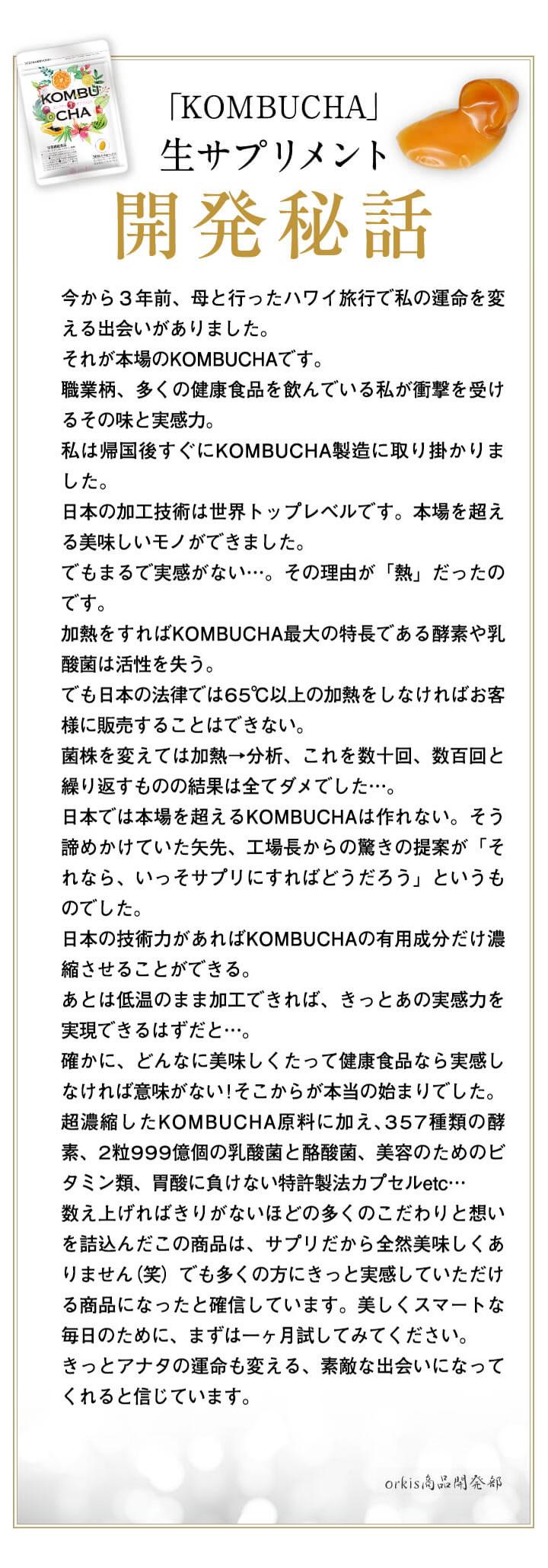 KOMBUCHA生サプリメント開発部秘話
