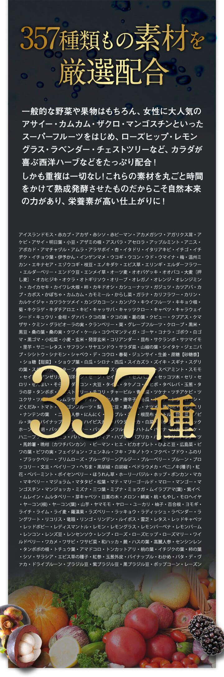 357種類もの素材を厳選配合